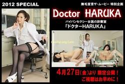 Doctor Haruka 2012