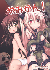 Marked-two Maa-kun To LOVE-Ru Yamikan! Beastiality Hentai English Manga Doujinshi Hentai Bedta
