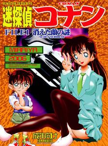 Miraiya Asari Shimeji doujinshi Bumbling Detective Conan-File 01 05 Hentai English