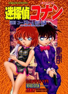 Miraiya Asari Shimeji doujinshi Bumbling Detective Conan File 06 10 Hentai English