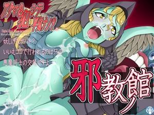 Pon de Ushi Akuma wo Okashite Heiki nano 01 & 02 Shin Megami Tensei beastiality bestiality