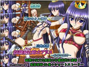 Sougen Ichiba Slave Fighter Princess Alice 1 - 6 beastiality hentai CG Manga Doujinshi